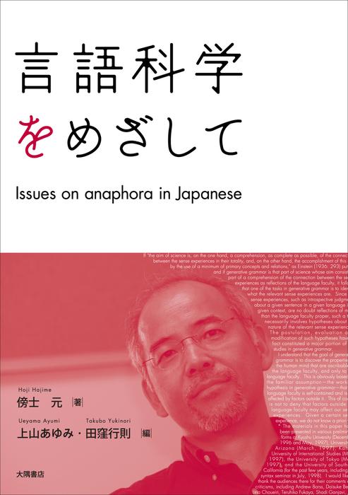 言語科学をめざして: Issues on anaphora in Japanese-電子書籍-拡大画像