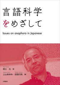 言語科学をめざして: Issues on anaphora in Japanese