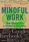 マインドフル・ワーク 「瞑想の脳科学」があなたの働き方を変える-電子書籍