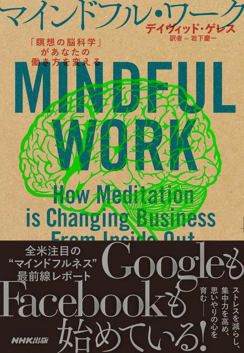 マインドフル・ワーク 「瞑想の脳科学」があなたの働き方を変える拡大写真