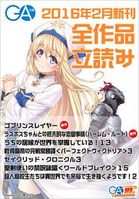 GA文庫2016年2月の新刊 全作品立読み(合本版)