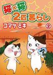 猫×猫 2匹暮らし2-電子書籍
