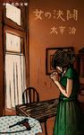 女の決闘-電子書籍