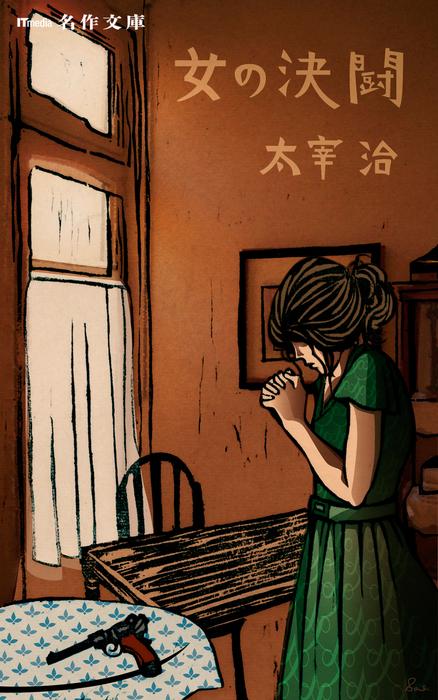 女の決闘-電子書籍-拡大画像