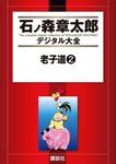 老子道(2)-電子書籍