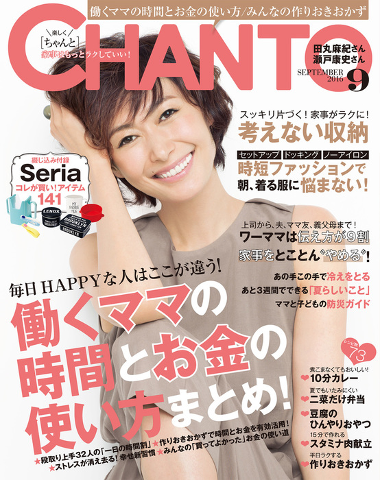 CHANTO 2016年 09月号-電子書籍-拡大画像