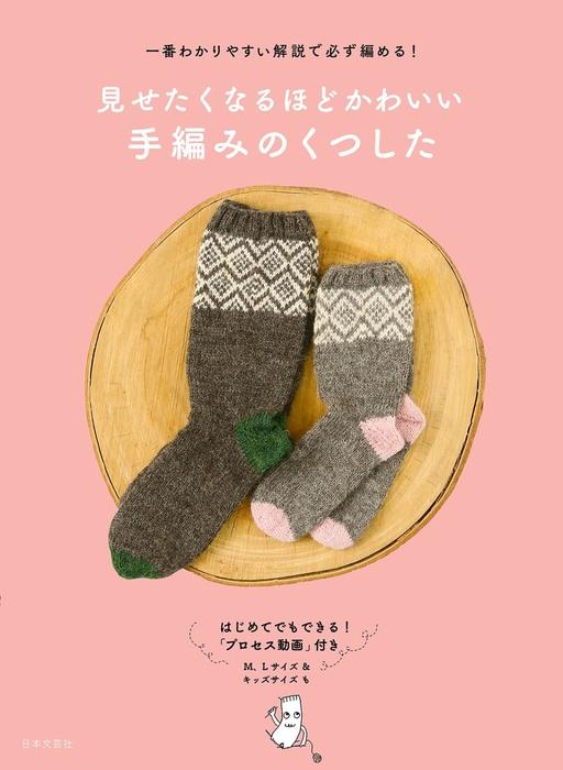 見せたくなるほどかわいい 手編みのくつした拡大写真