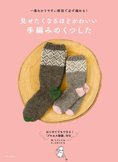 見せたくなるほどかわいい 手編みのくつした-電子書籍