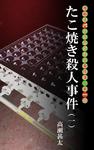 唐獅子パンクのグルメ事件簿 第一回 たこ焼き殺人事件(一)-電子書籍