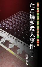 「唐獅子パンクのグルメ事件簿」シリーズ