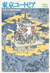東京ユートピア 日本人の孤独な楽園-電子書籍