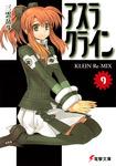 アスラクライン(9) KLEIN Re-MIX-電子書籍