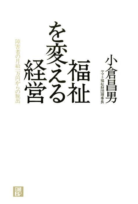 福祉を変える経営 障害者の月給一万円からの脱出拡大写真