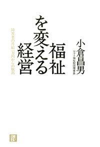 福祉を変える経営 障害者の月給一万円からの脱出-電子書籍