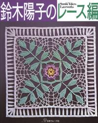 鈴木陽子のレース編-電子書籍
