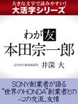 【大活字シリーズ】わが友 本田宗一郎-電子書籍