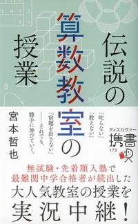 伝説の算数教室の授業-電子書籍