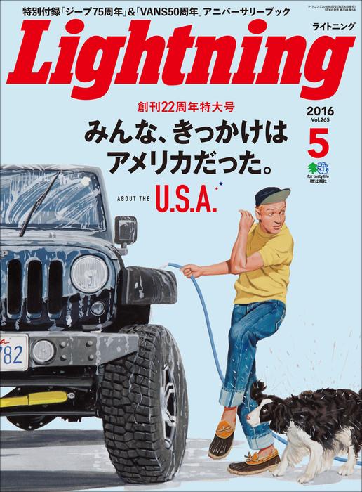 Lightning 2016年5月号 Vol.265-電子書籍-拡大画像