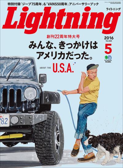 Lightning 2016年5月号 Vol.265-電子書籍