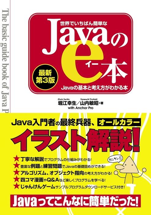 世界でいちばん簡単なJavaのe本 [最新第3版] Javaの基本と考え方がわかる本拡大写真