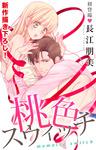 Love Silky 桃色スウィッチ-電子書籍