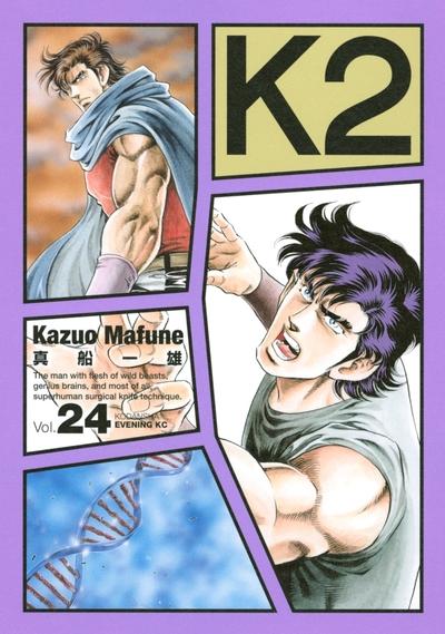 K2(24)-電子書籍