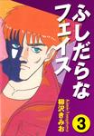 ふしだらなフェイス(3)-電子書籍