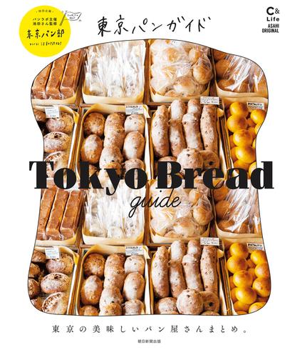 東京パンガイド-電子書籍