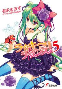 ラッキーチャンス!5-電子書籍