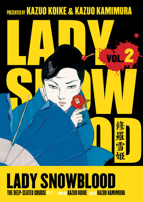 Lady Snowblood Volume 2拡大写真