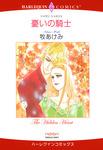 憂いの騎士-電子書籍