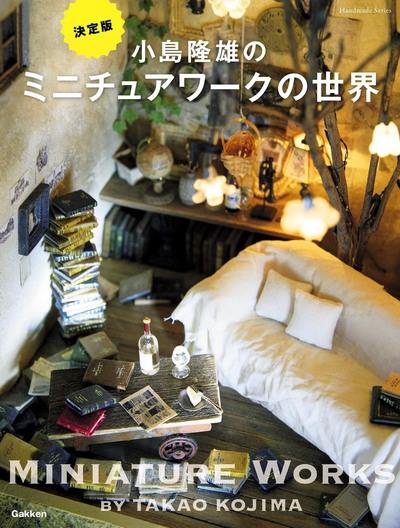 小島隆雄のミニチュアワークの世界-電子書籍