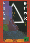 総門谷R 白骨篇-電子書籍