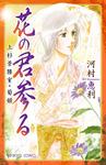 花の君参る 上杉景勝室・菊姫-電子書籍