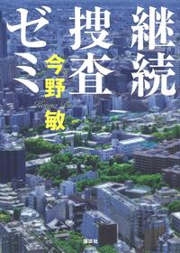 継続捜査ゼミ-電子書籍