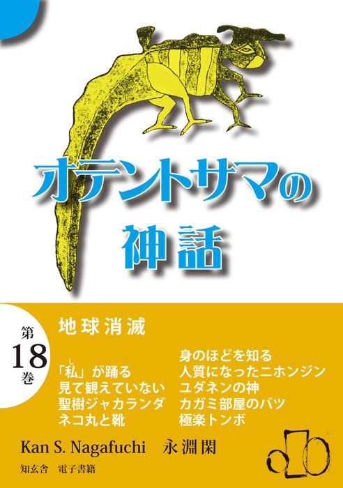 オテントサマの神話 第18巻「地球消滅」拡大写真