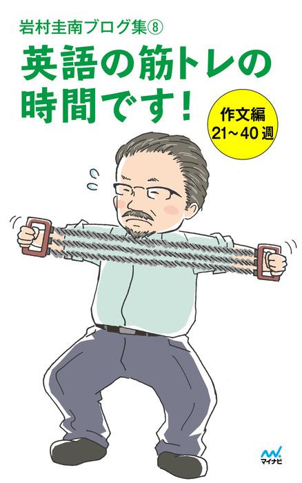 岩村圭南ブログ集8 英語の筋トレの時間です! 作文編21~40週拡大写真