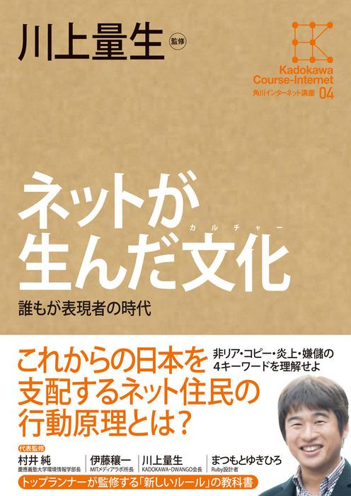 角川インターネット講座4 ネットが生んだ文化 誰もが表現者の時代-電子書籍-拡大画像