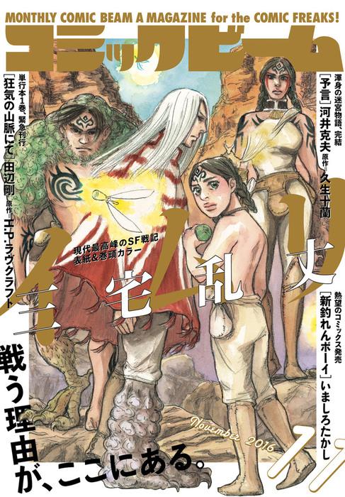 月刊コミックビーム 2016年11月号拡大写真