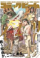 「月刊コミックビーム」シリーズ
