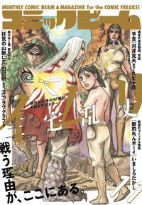 月刊コミックビーム 2016年11月号-電子書籍