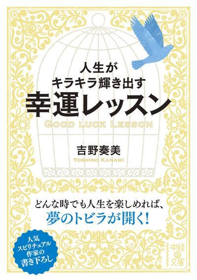 人生がキラキラ輝き出す幸運レッスン-電子書籍