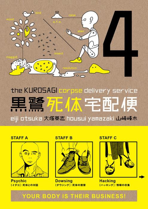 Kurosagi Corpse Delivery Service Volume 4拡大写真