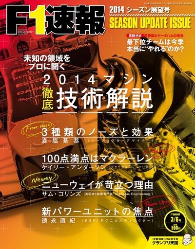 F1速報 2014 シーズン展望号-電子書籍