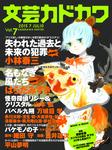 文芸カドカワ 2015年7月号-電子書籍