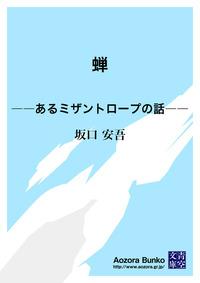 蝉 ――あるミザントロープの話――-電子書籍