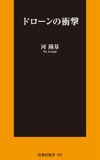 ドローンの衝撃-電子書籍