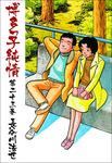 博多っ子純情 23-電子書籍