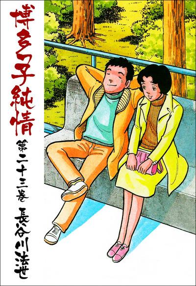 博多っ子純情23-電子書籍