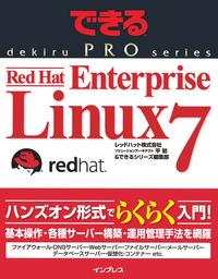 できるPRO Red Hat Enterprise Linux 7-電子書籍